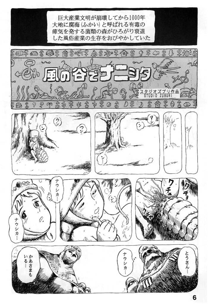 the valley of wind the of hentai nausicaa Watch dog of the old lords